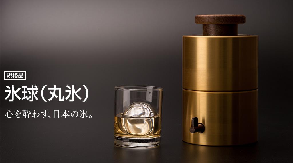 氷球(丸氷)。心を酔わす日本の氷