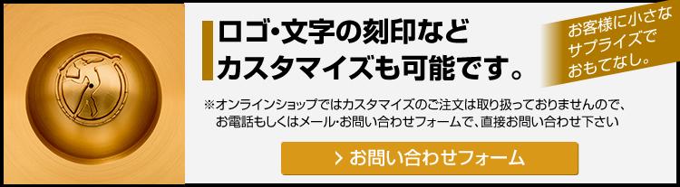 ロゴ刻印等のカスタマイズをご希望の場合は、お電話もしくはメールにて直接お問い合わせください。(オンラインショップではカスタマイズのご注文は取り扱っておりません)
