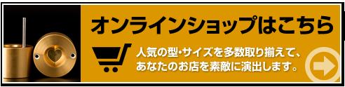 アイスモールドは、オンラインショップでいますぐ注文できます。